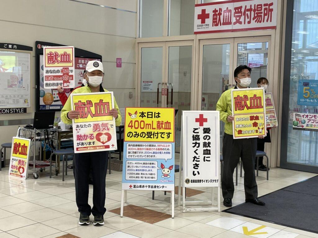 高岡志貴野ライオンズクラブ イオンモール高岡街頭献血運動
