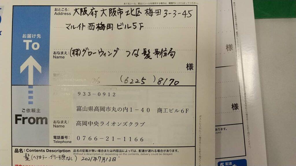 高岡中央ライオンズクラブ ヘアードネーション