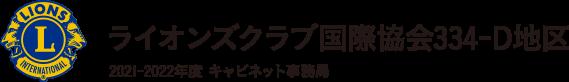 ライオンズクラブ国際協会334-D地区 2021-2022年度 キャビネット事務局