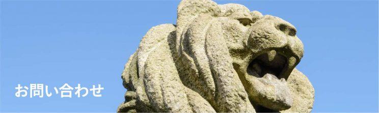 お問い合わせ - ライオンズクラブ国際協会334-D地区